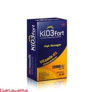_ویتامین D3 کید 3 فورت بی اس کی