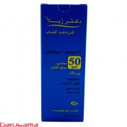کرم ضد آفتاب آندروسان پروتکشن SPF50 مناسب آقایان دکتر ژیلا